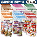 5人用/非常食 3日分(9食)セット【防災セット 防災用品 保存食】