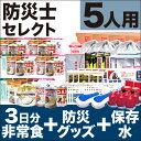 5人用/非常食+保存水+防災セット3日分【避難生活 防災用品 家族】