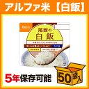 尾西のアルファ米 スタンドパック 白飯 50食(袋) 【非常食・保存食】