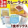 レスキューフーズ 1食ボックス カレーライス 【防災用品 非常食 備蓄保存食】