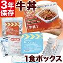 レスキューフーズ 1食ボックス 牛丼 【防災用品 非常食 備蓄保存食】