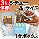 レスキューフーズ 1食ボックス シチュー & ライス 【防災用品 非常食 備蓄保存食】