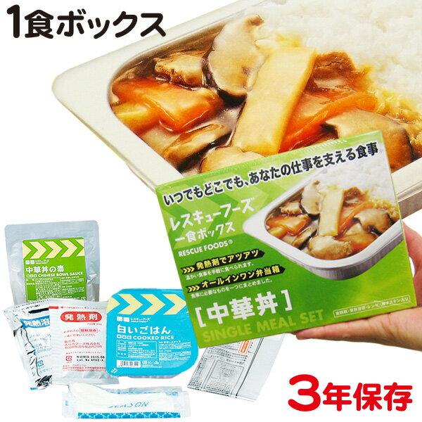 レスキューフーズ 1食ボックス 中華丼 【防災用品 非常食 備蓄保存食】
