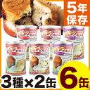 パンの缶詰 パンですよ!6缶セット【防災グッズ 非常食 保存...
