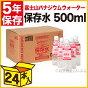 非常用飲料水(5年保存) 500ml×24本 【防災用品 長期保存水 備蓄用飲料水】