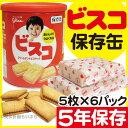 ビスコ保存缶 クリームサンドビスケット【防災グッズ 非常食 保存食】