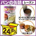 パンの缶詰 パンですよ! レーズン 24缶入【非常食 保存食...