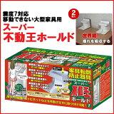 スーパー不動王ホールド(2個入り) FFT-011 【地震対策 家具転倒防止器具 耐震グッズ 大型家具用】