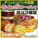 缶deボローニャ パンの缶詰 【非常食、保存食、3年保存、デニッシュ】