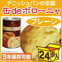缶deボローニャ パンの缶詰×24缶 プレーン 【非常食、保存食、送料無料】