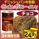 缶deボローニャ パンの缶詰×24缶 チョコ 【非常食、保存食、送料無料】