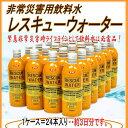 レスキューウォーター 非常災害用飲料水 480ml缶×24本 【SSK RESCUE WATER 5年保存水】