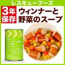 【防災グッズ 非常食 保存食】レスキューフーズ ウィンナーと野菜のスープ煮