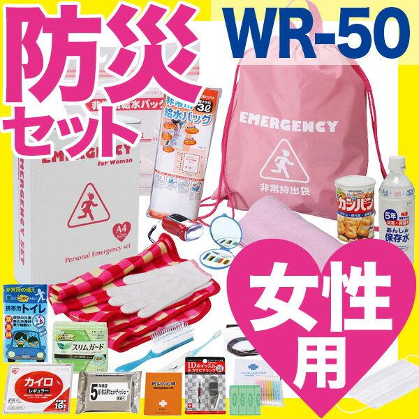 女性のための非常持出セット WR-50【女性用防災セット 防災グッズ ブック型 送料無料】