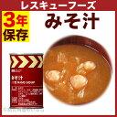 【防災グッズ 非常食 保存食】レスキューフーズ みそ汁