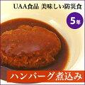 UAA食品 美味しい防災食 ハンバーグ煮込み