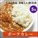 美味しい防災食 ポークカレー 【非常食 保存食】