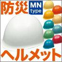 防災ヘルメット MN-1【防災用ヘルメット、消防用ヘルメット...