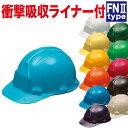 作業用 工事用 ヘルメット FNII-1F FN2-1F(ライナー付)工事 作業 建築土木 電気設備用 アメリカン型 国家検定合格品