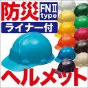 作業用 工事用 ヘルメット FNII-1F FN2-1F(ライナー付)(建築土木用、電気設備用、アメリカン型)