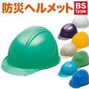 防災 ヘルメット BS-1(防災グッズ、アメリカン型、安全、...