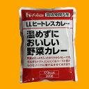 【非常食 保存食】ハウス LLヒートレスカレー 温めずにおいしい野菜カレー