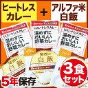 カレーライス(ヒートレスカレー×アルファ米)3食セット【非常食 保存食】