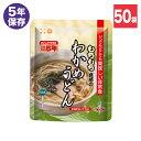 美味しい防災食 わかめうどん 50袋入 【非常食 保存食】