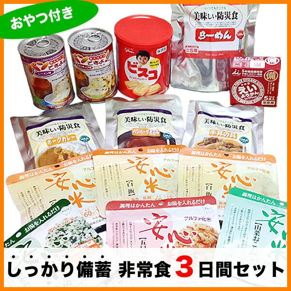 しっかり備蓄 非常食3日間セット おやつ付き 【防災セット 保存食】