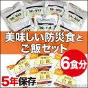 美味しい防災食+アルファ米白飯×6食セット【非常食セット 防災用品 保存食 送料無料】