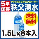 ナチュラルミネラルウォーター 秩父湧水 5年保存水 1.5L×8本入
