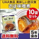 美味しい防災食 さば味噌煮 10袋セット【送料無料 保存食 ...