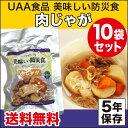 美味しい防災食 肉じゃが 10袋セット【送料無料 保存食 5...