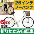 ノーパンクタイヤ 自転車 26インチ FDB26 6S MG-CCM266N【折りたたみ自転車 防災 カゴ付き】