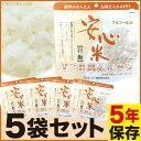 アルファ化米 安心米 白飯 ST 5袋セット【5年保存 非常食 備蓄保存食】
