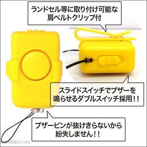 安全防犯ブザー(生活防水)SE-1805K【防犯グッズ防犯用品撃退】