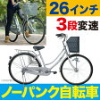 ACTIVE911 ノーパンク自転車 26インチ 内装3S MG-TCG263N【防災 カゴ付】