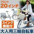 スイングチャーリー 大人用三輪自転車 MG-TRE20SW【防災 カゴ付】
