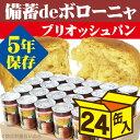 備蓄deボローニャ ブリオッシュパン パンの缶詰 5年保存×24缶【非常食、保存食、防災グッズ】