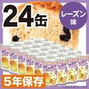 缶入りパン パンカン! レーズン味 24缶入