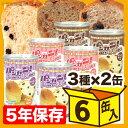 パンカン! 缶入りパン×6缶セット 【パンの缶詰 保存食 非常食 5年保存】
