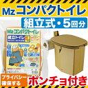 Mzコンパクトイレ 組立式 5回分 ポンチョ付 CPT-BEZ5【防災グッズ、非常用トイレ、簡易トイ...