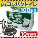 Mzコンパクトイレ 100回分 CPT-100【防災グッズ、非常用トイレ、簡易トイレ、携帯トイレ、災...