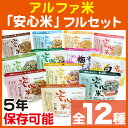 安心米(アルファ化米) フルセット 全12種 アルファー食品のアルファ化米【防災用品 非常食】