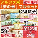 アルファ化米 安心米 全12種類 フルセット × 2個【防災用品 非常食 送料無料】