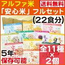 アルファ化米 安心米 全11種類 フルセット × 2個【防災...