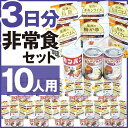 10人用/非常食 3日分(90食)セット【防災セット 防災用品 保存食】