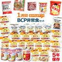 1週間BCP非常食セット 21食分27種類31品【5年 保存...