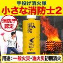 小さな消防士2 800ml 油・普通火災【防災用品 火災対策 初期消火 消火器】