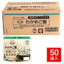 安心米 個食タイプ わかめご飯 50袋入 防災用品 非常食 備蓄保存食